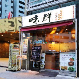味鮮 餃子坊 渋谷店 外観