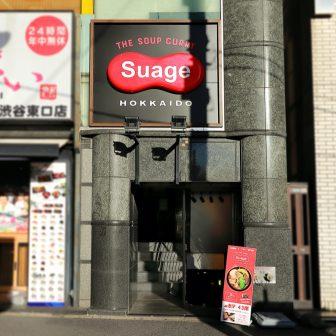 北海道スープカレー Suage 渋谷店 外観
