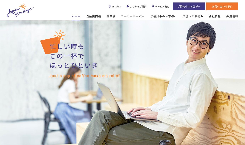 ジャパンビバレッジホームページ
