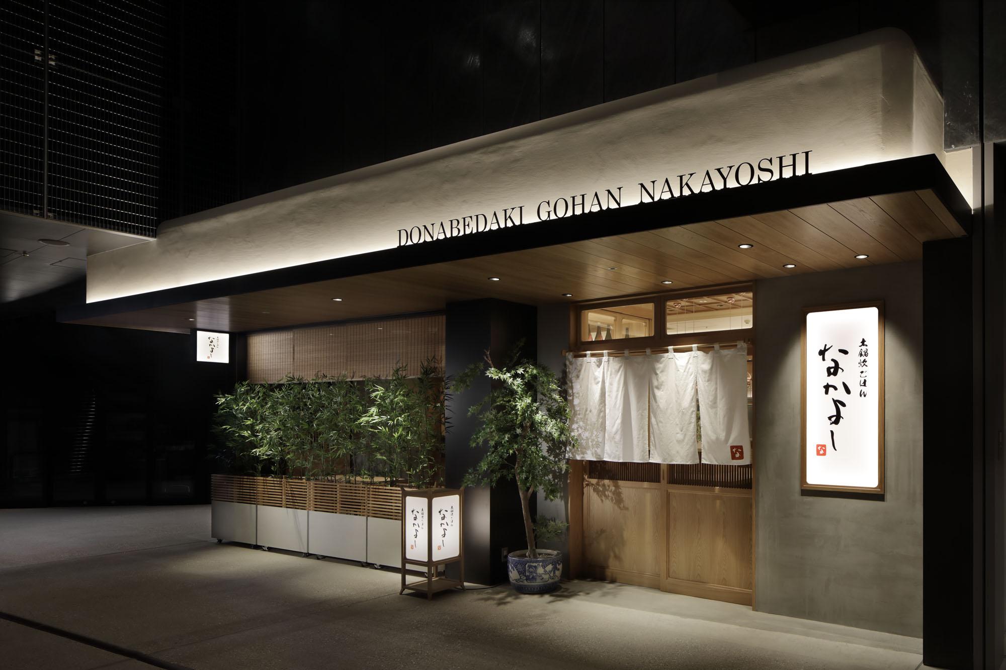 なかよし 渋谷ストリーム店 外観