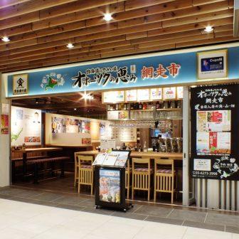北海道はでっかい道 オホーツクの恵み 網走市 西新橋店 外観